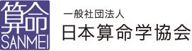 日本算命学協会